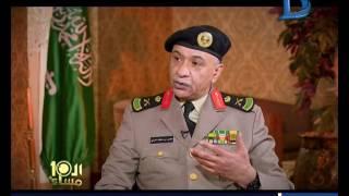 العاشرة مساء| اللواء منصور التركي : كل العمليات الإرهابية في السعودية قام بها سعوديون