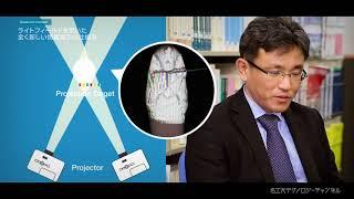 【名工大テクノロジーチャンネル】6次元ライトフィールドによる新しい画像処理、情報提示(AR)の仕組み