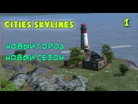 Cities: Skylines - Новый Город , Новый Сезон - 1 - прохождение