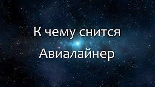 видео СОННИК - Толкование сна - Путешествие