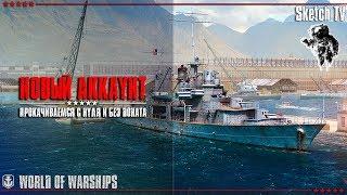 аККАУНТ С НУЛЯ  DALLAS  NEW ORLEANS  БЕЗ ДОНАТА  World of Warships. Sketch TV