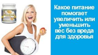 Здоровое питание на каждый день|Как похудеть или набрать массу без вреда для здоровья(, 2016-06-18T16:29:49.000Z)