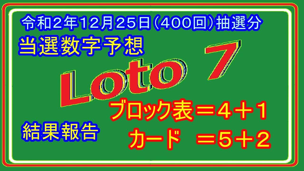 番号 当選 ロト 最新 7