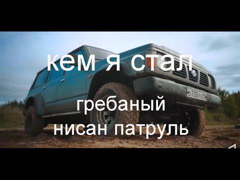 """""""Nissan Patrol за 100 тысяч рублей. Дешёвки. Новый проект """" смешные моменты"""