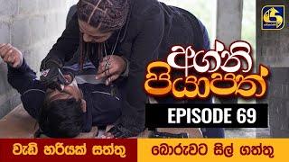 Agni Piyapath Episode 69 || අග්නි පියාපත්  ||  12th November 2020 Thumbnail