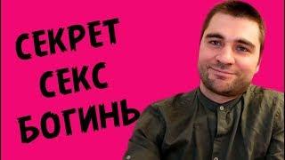 СЕКРЕТ СЕКС-БОГИНЬ | Лев Вожеватов