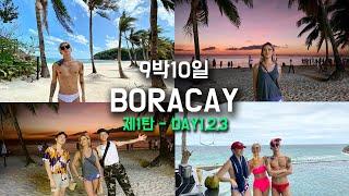 [VLOG] 보라카이 9박10일 자유여행 / 픽업샌딩부…