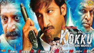 TamilSuperHitMovies { Kokku }2020- Full Movie #TamilActionEntertainment Movies-HD,