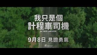【我只是個計程車司機】宋康昊成小黃運將偶像  9/8(五)見證勇氣
