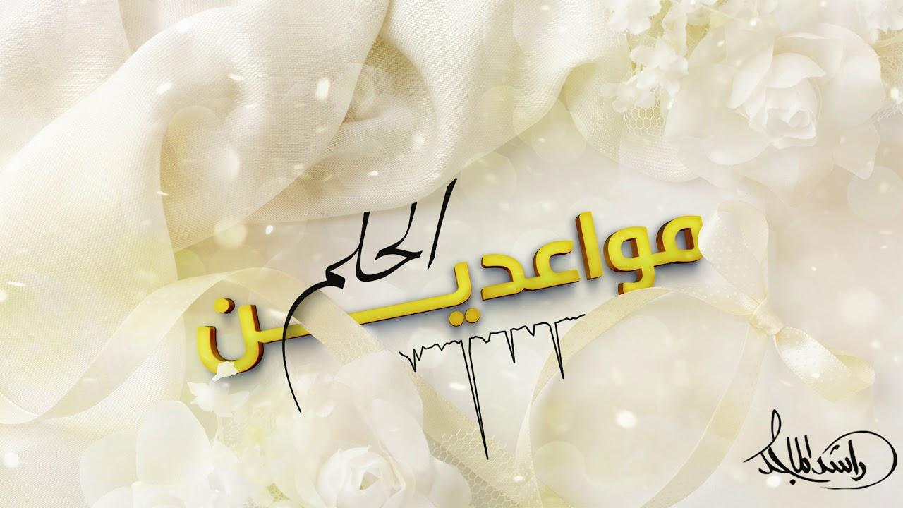 راشد الماجد - مواعدين الحلم | 2019