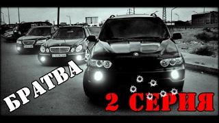 СЕРИАЛ БРАТВА ( CRMP ) -  2 серия ( вступление в бригаду )