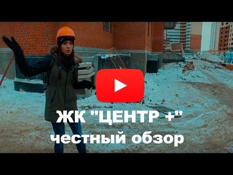 "Обзор ЖК ""ЦЕНТР +"" от застройщика КОМСТРИН"