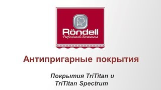 Rondell - Антипригарные покрытия (Покрытие TriTitan)
