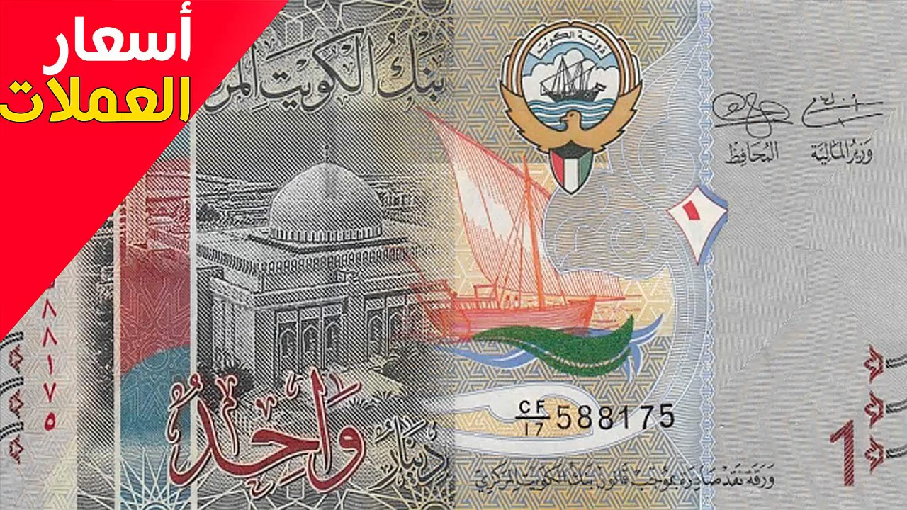 أسعار الدينار الكويتي مقابل الجنية المصري اليوم الاحد 12 ...
