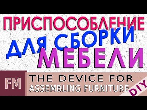 видео: МебельТех. Приспособление для сборки мебели.