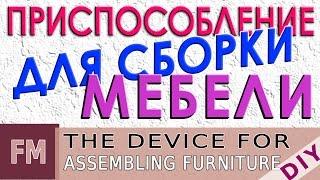 МебельТех. Приспособление для сборки мебели.(, 2013-11-04T16:37:16.000Z)