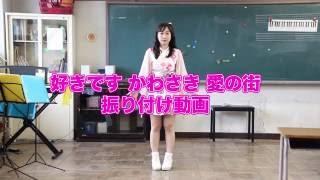 「好きですかわさき愛の街」のキッズ向けダンス振り付け動画(川崎純情...