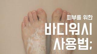 꿀같은 피부를 위한 샤워와 바디워시 사용법