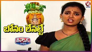 Teenmaar Padma Worried About Bonalu Festival-2020   V6 News
