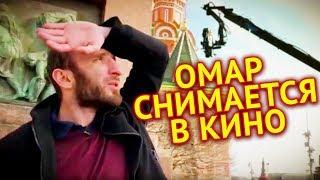 Омар снимается в кино // Омар в большом городе