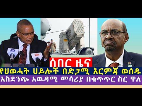 እስደንጋጭ መረጃ | BBC Ethiopian news today | CNN Ethiopia news today | Ethiopian tv news | etv | ethiopia