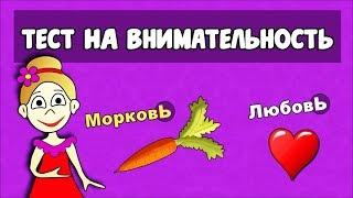ТЕСТ на ВНИМАТЕЛЬНОСТЬ -  5 заданий -НАЙДИ ! / тесты для детей