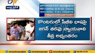 CB  Court Adjourns Verdict On Jagan  Llegal Assets Case Till Nov 1