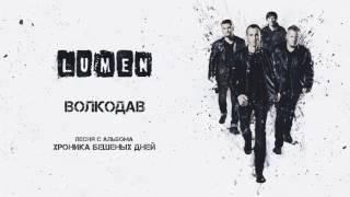 LUMEN «Волкодав» (из альбома «Хроника бешеных дней»), аудио, 2016