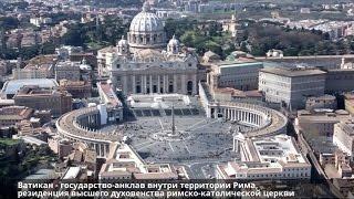 Рим - столица Италии(Рим - столица Италии с 1870 года, административный центр провинции Рим и области Лацио. В том числе Ватикан..., 2016-02-14T15:35:17.000Z)