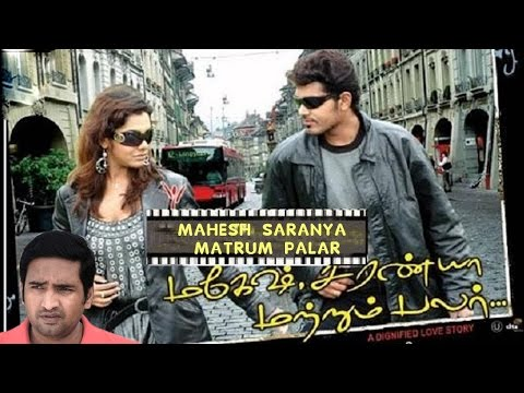 New tamil movie   Mahesh saranya matrum palar   tamil full movie