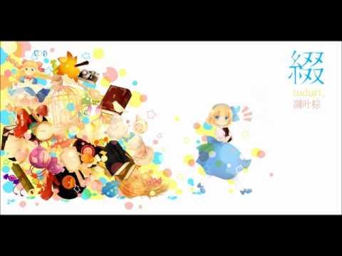 【東方Vocal】ヒカリ
