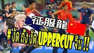 #วิจารณ์ ให้คะแนน ไทย หลัง CHANATHIP พา ไทย ตอก หน้า จีน 1-0 ตะหง่านเข้าชิง !! - ARICHAI.