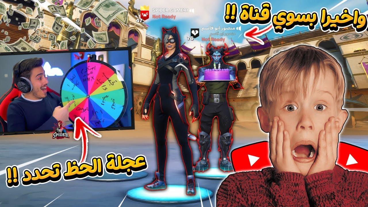 فورت نايت - تحدي عجلة الحظ مع منصور (اذا فاز بسوي له قناة يوتيوب) 🔥😱 !! Fortnite