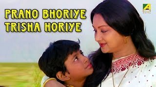 Prano Bhoriye Trisha Horiye - Path o Prasad | Rabindra Sangeet | Bengali Movie Song | Arundhati