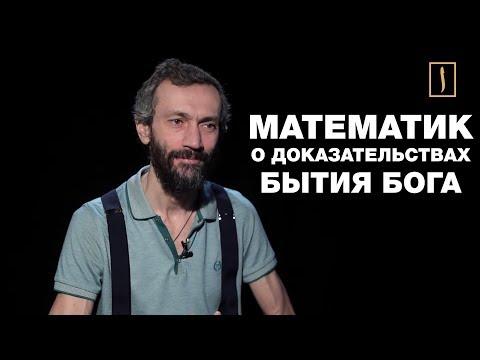 """Математик о """"точной религии"""", доказательствах бытия Бога, играх и образовании"""