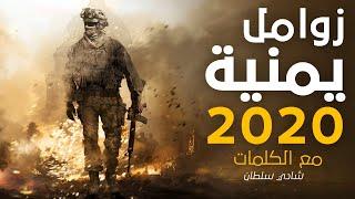 أقوى زوامل عيسى الليث 2020 ضد آل سعود - جديد الزوامل اليمنية الحماسية مع الكلمات