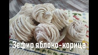Зефир яблоко с корицей  как приготовить дома  вкусный рецепт Zephir marshmallow