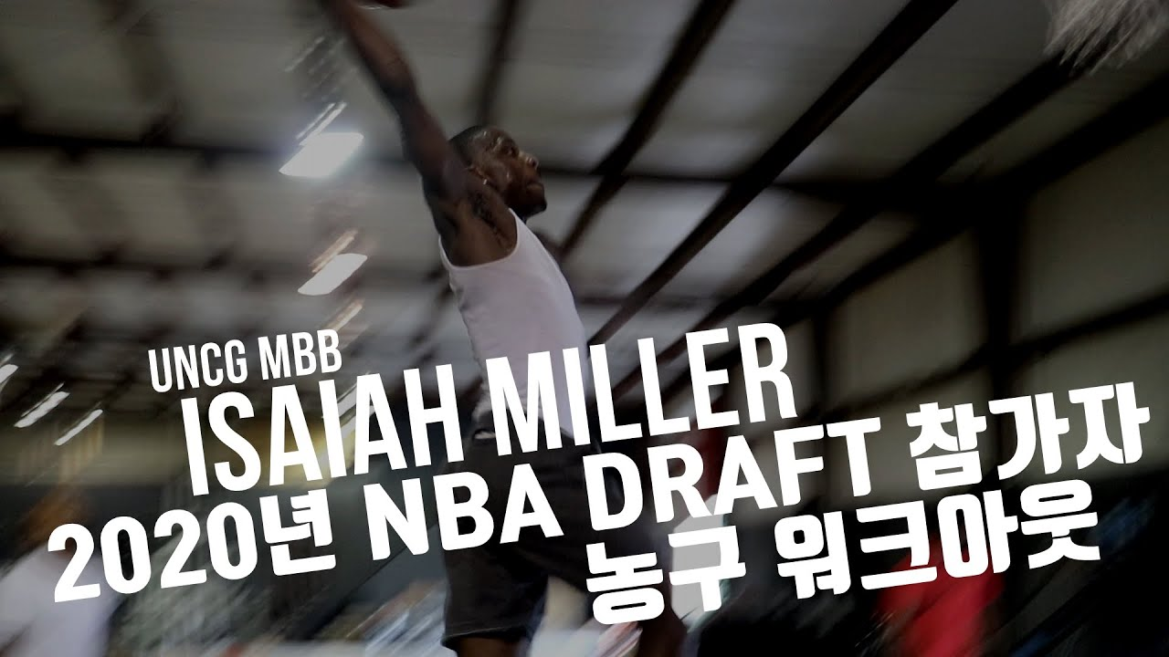 2020년 NBA DRAFT 참가자의 농구 워크아웃 | Isaiah Miller(UNCG MBB) x Tim Grant Workout
