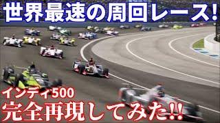 今日はエキシビジョンマッチ!最高速度380km/hを超える世界最速の周回レ...