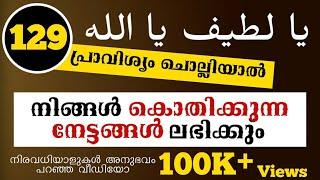 അൽഭുതകരമായ നേട്ടങ്ങൾ ലഭിക്കും /Islamic Speech Malayalam /AL ZABEEL TV