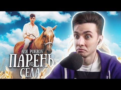 ХЕСУС СМОТРИТ: АНЯ POKROV - Парень из села (Премьера клипа / 2020)