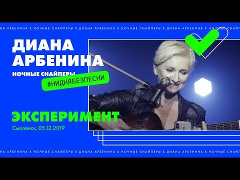 Диана Арбенина - эксперимент (Смоленск 05.12.2019)
