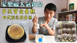家樂福carrefour人氣新品「芋泥寶盒蛋糕」「日式輕乳酪蛋糕」居然都不到100元!