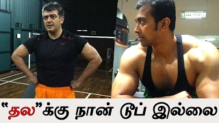 Thala Gym Trainer Confirmed - Ajith Sir Got Six Packs For This Stunning Look | Thala Mass In Vivegam