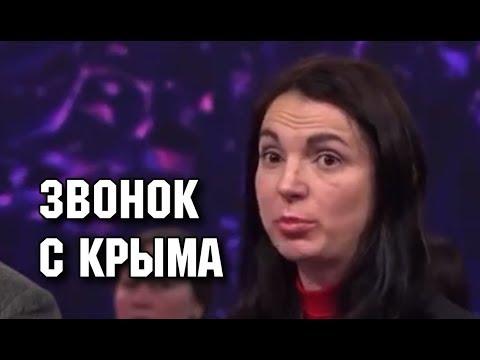 Звонок с Крыма