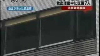 渋谷温泉爆発事故の裏側 シエスパ 検索動画 11