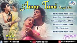 Amar Tumi - Bengali Film (Audio Jukebox)