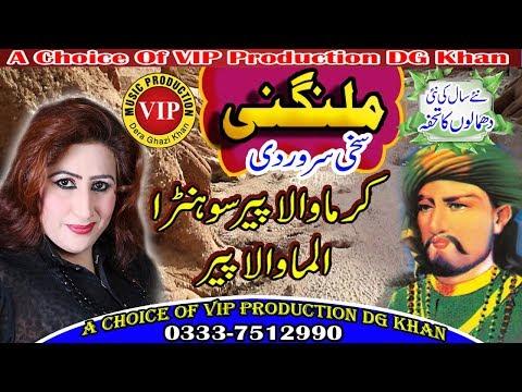 Alma Wala Peer Sohra Mashqa Wala Peer Model Payal  Super Hit Dhamaal VIP Production DG Khan
