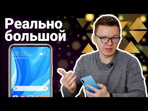 Huawei P Smart Pro: ОБЗОР и мои впечатления