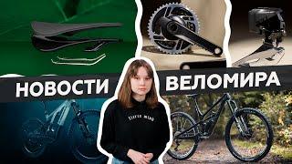 Самое интересное из мира велоиндустрии / Выпуск 42